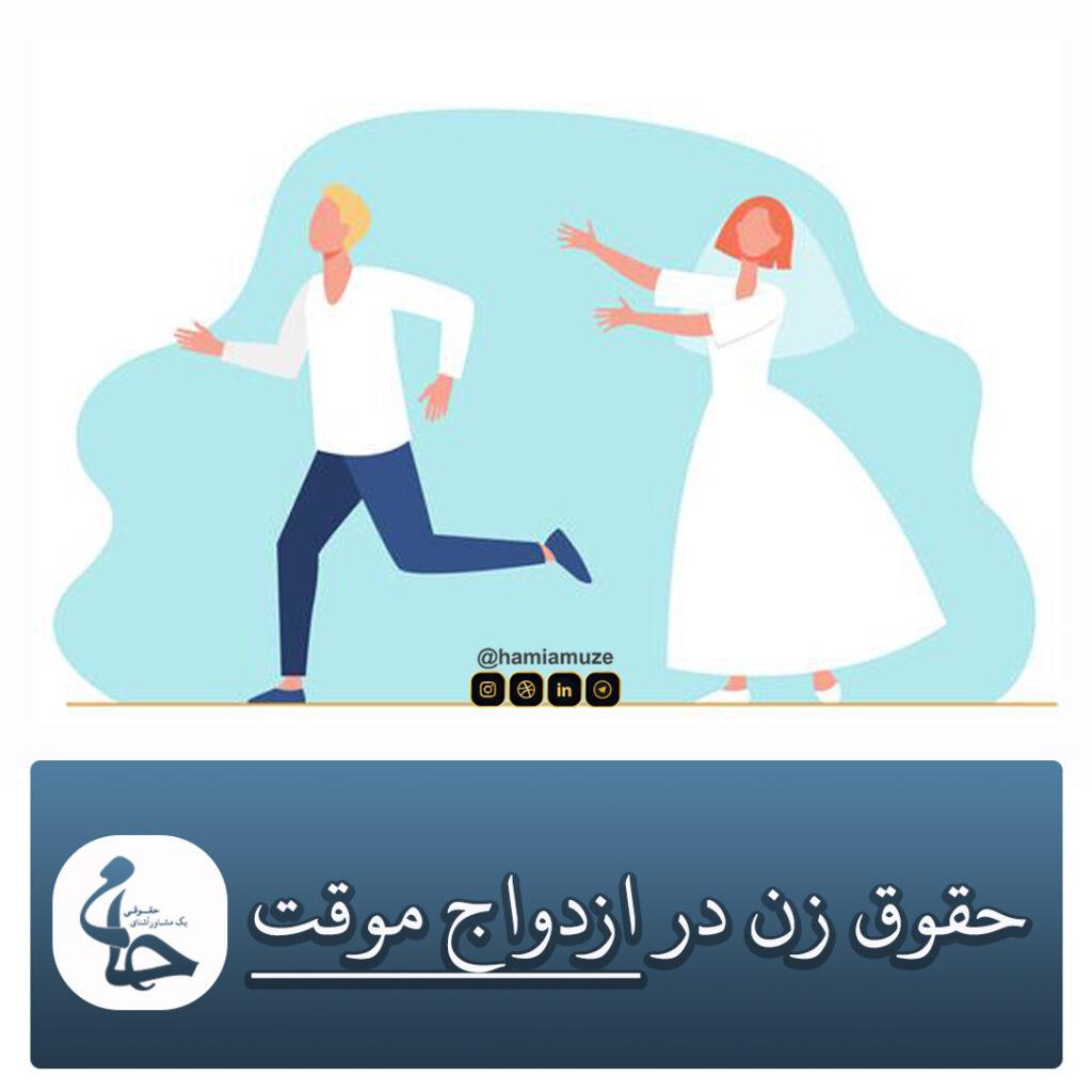 حقوق زن در ازدواج موقت