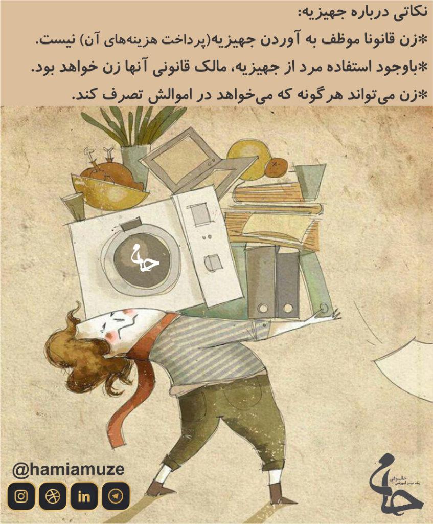 جهیزیه از نظر حقوقی