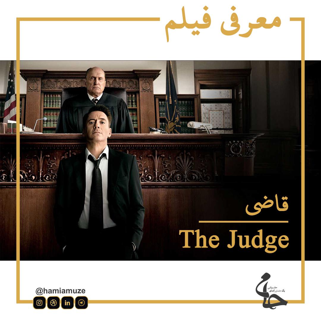 فیلم قاضی