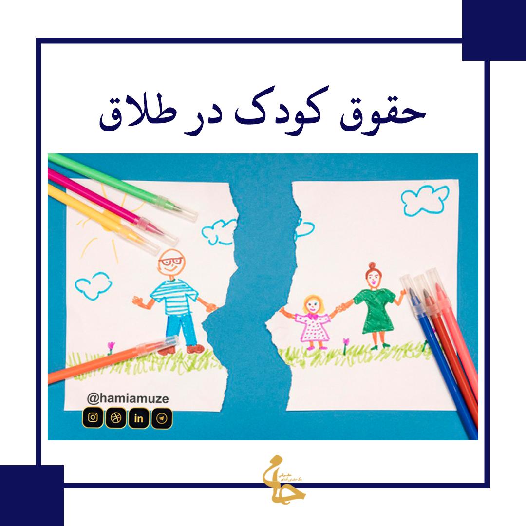 حقوق کودک در طلاق سایت