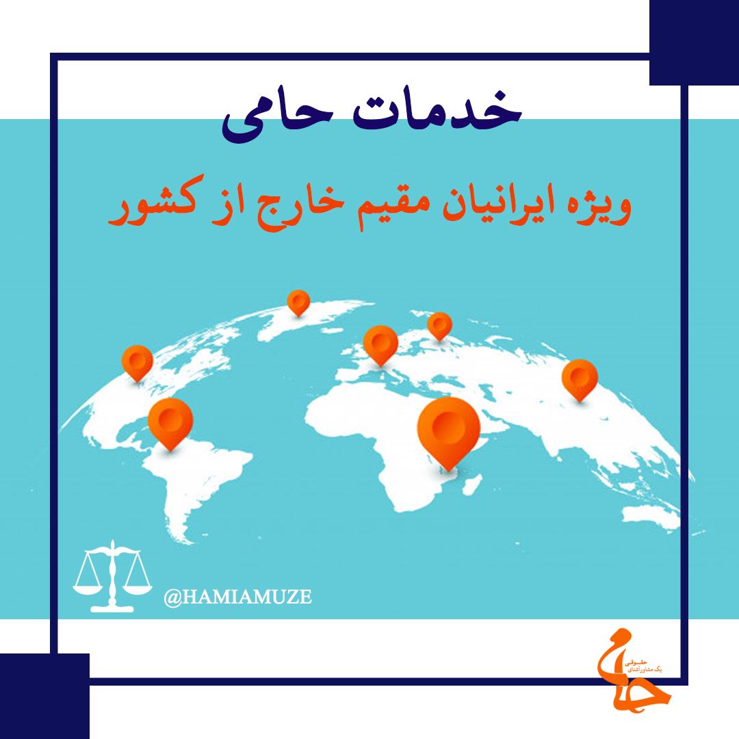 خدمات حقوقی حامی برای ایرانیان خارج از کشور