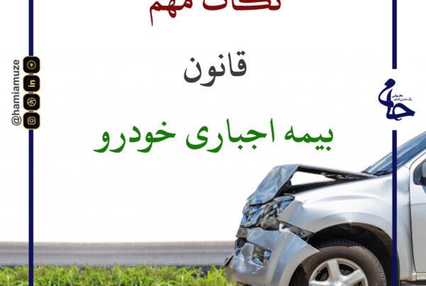 بیمه اجباری خودرو