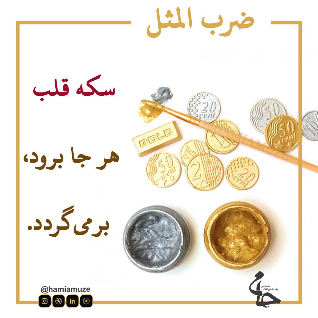 سکه قلب