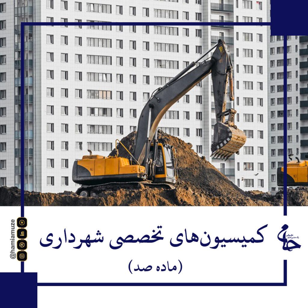 کمیسیون ماده صد شهرداری