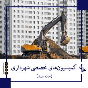 کمیسیون ماده صد شهرداری و تبصرههای آن
